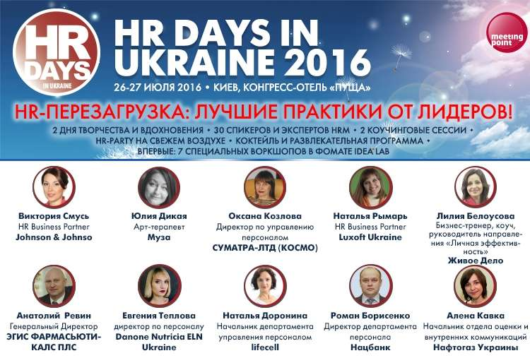 Форум HR days in Ukraine 2016